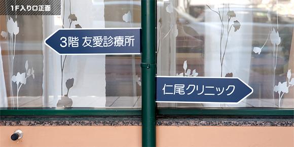 【京都・堀川御池】友愛診療所(総合内科  経鼻胃・大腸内視鏡検診センター)1F入り口正面