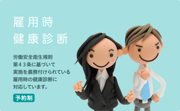 京都市内で受診できる雇用時健康診断。安いと評判です。