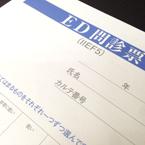 【京都・堀川御池】友愛診療所(総合内科  経鼻胃・大腸内視鏡検診センター)のED治療問診票