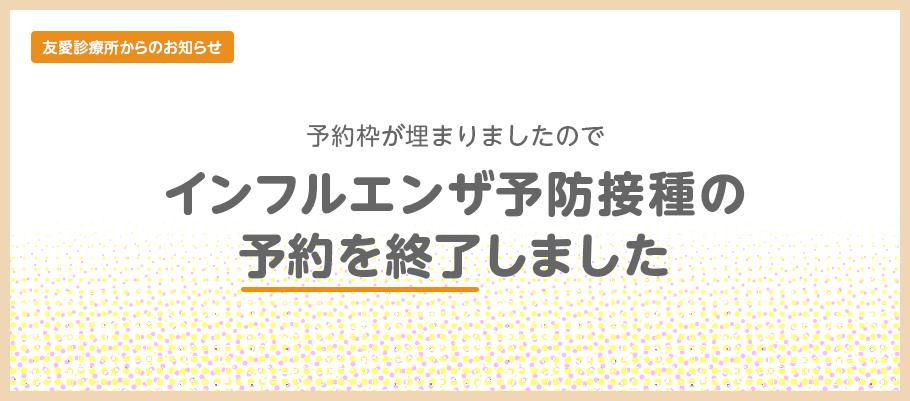 【京都・堀川御池】友愛診療所(総合内科  経鼻胃・大腸内視鏡検診センター)のインフルエンザ予防接種