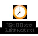 【京都・堀川御池】友愛診療所(総合内科  経鼻胃・大腸内視鏡検診センター)は19:00まで診療受付