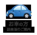【京都・堀川御池】友愛診療所(総合内科  経鼻胃・大腸内視鏡検診センター)へのアクセスにお車の方 提携駐車場のご案内