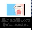 【京都・堀川御池】友愛診療所(総合内科  経鼻胃・大腸内視鏡検診センター)の鼻からの胃カメラ 胃がんの早期発見に