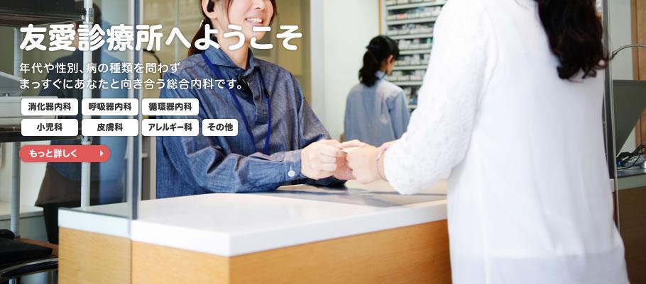 【京都・堀川御池】友愛診療所(総合内科  経鼻胃・大腸内視鏡検診センター)へようこそ