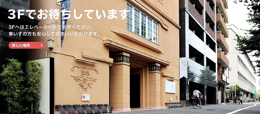 【京都・堀川御池】友愛診療所(総合内科  経鼻胃・大腸内視鏡検診センター)は3Fでお待ちしております