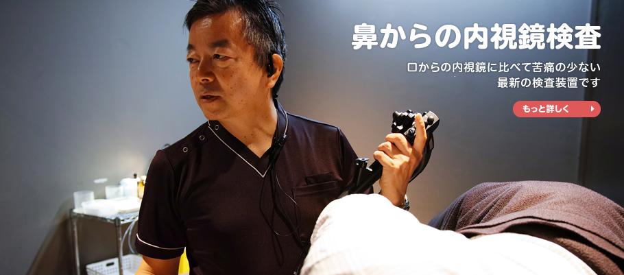 【京都・堀川御池】友愛診療所(総合内科  経鼻胃・大腸内視鏡検診センター)では鼻からの内視鏡検査を行っています