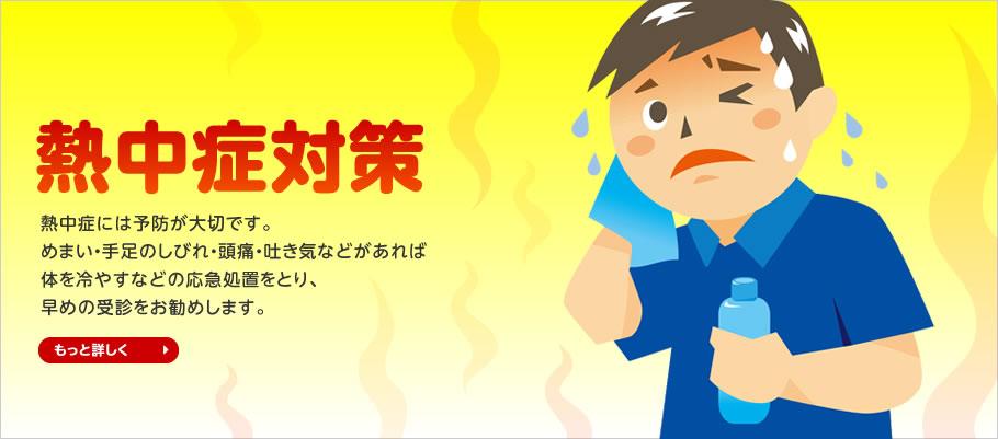 【京都・堀川御池】友愛診療所(総合内科  経鼻胃・大腸内視鏡検診センター)の熱中症対策