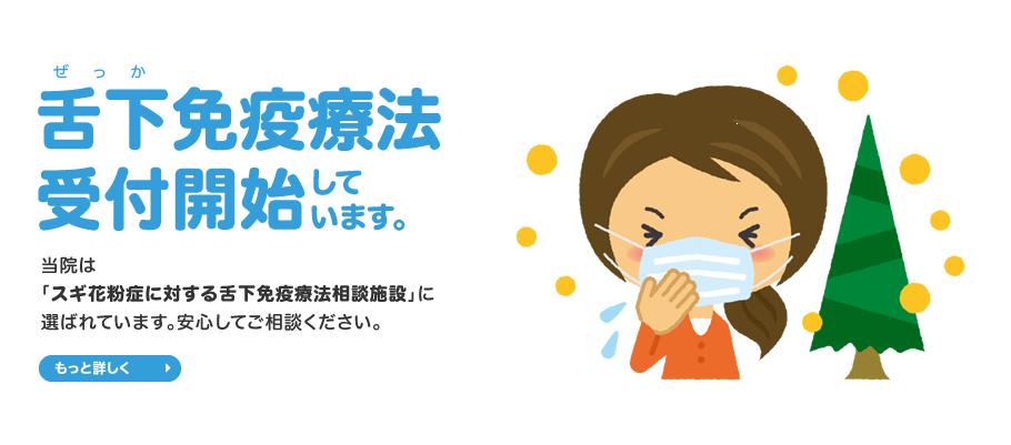 【京都・堀川御池】友愛診療所(総合内科  経鼻胃・大腸内視鏡検診センター)のスギ花粉対策治療
