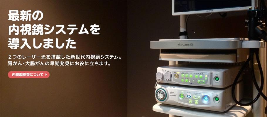 【京都・堀川御池】友愛診療所(総合内科  経鼻胃・大腸内視鏡検診センター)は最新の内視鏡システムを導入しました