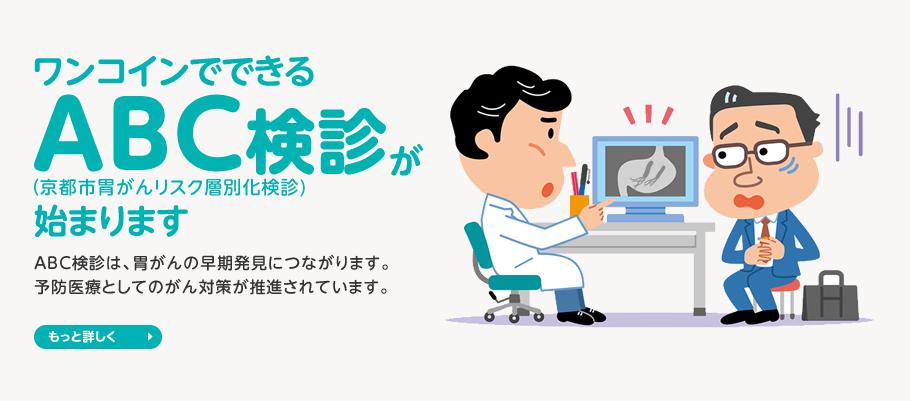 【京都・堀川御池】友愛診療所(総合内科  経鼻胃・大腸内視鏡検診センター)でワンコインでできるABC検診(京都市胃がんリスク層別化検診)が始まります