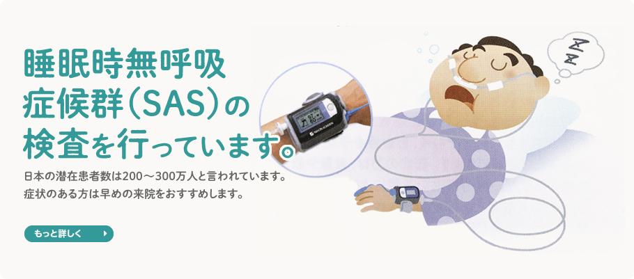 【京都・堀川御池】友愛診療所(総合内科  経鼻胃・大腸内視鏡検診センター)では睡眠時無呼吸症候群(SAS)の検査を行っています